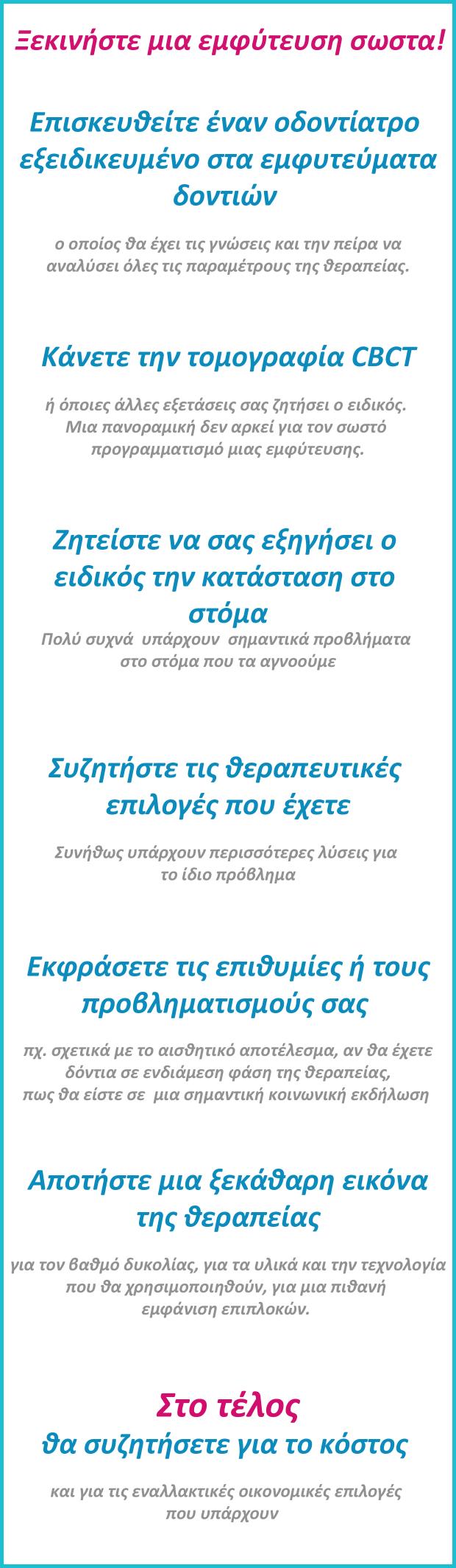 emfyteymata-dontion-kostos